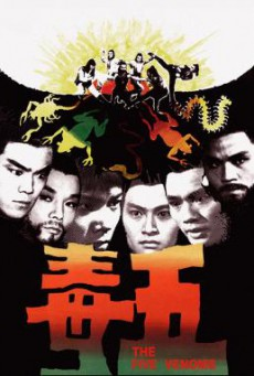The Five Venoms (Wu du) จอมโหด 5 อสรพิษ (1978)