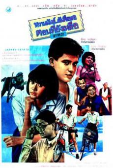 หวานมันส์ ฉันคือเธอ ภาค2 U & ME 2 (1988)