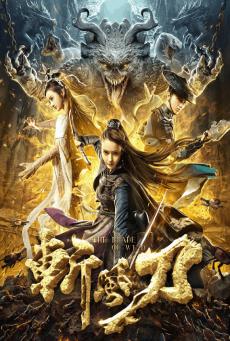 ดาบตัด วายุ The Blade of Wind (2020)