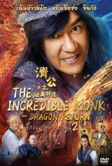 The Incredible Monk – Dragon Return จี้กง คนบ้าหลวงจีนบ๊องส์ ภาค 2 (2018)