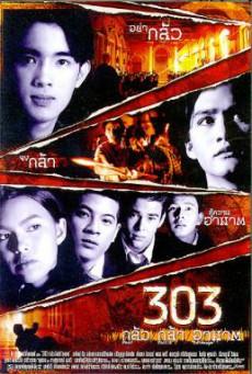303 กลัว กล้า อาฆาต (303 Fear Faith Revenge) (1998)