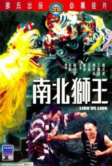 Lion vs Lion (Nan bei shi wang) เดชสิงโตสะท้านฟ้า (1981)