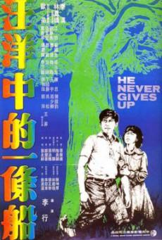 He Never Gives Up (Wang yang zhong de yi tiao chuan) ที่รักอย่าจากฉันไป (1979) บรรยายไทย