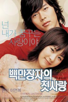A Millionaire's First Love (Baekmanjangja-ui cheot-sarang) รักสุดท้ายของนายไฮโซ (2006)