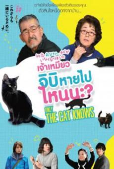 Only The Cat Knows เจ้าเหมียวจิบิ หายไปไหนนะ- (2019)