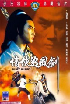 Swift Sword (Qing xia zhui feng jian) ศึกกระบี่มังกรฟ้า (1980)