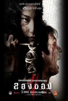 ลองของ 2 (Art of the Devil 3) (2008)