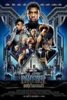 Black Panther แบล็ค แพนเธอร์
