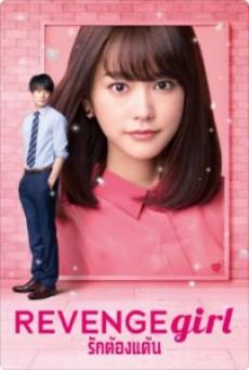 Revenge Girl รักต้องแค้น (2017) บรรยายไทย