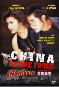 China Strike Force เหิรเกินนรก