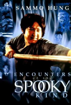 Encounters of the Spooky Kind II (Gui yao gui) ผีกัดอย่ากัดตอบ ตอน ผีรอบจัดกัดหมู่ (1990)