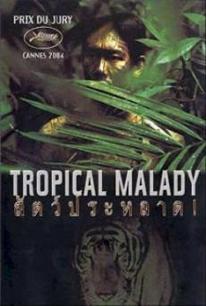 Tropical Malady สัตว์ประหลาด