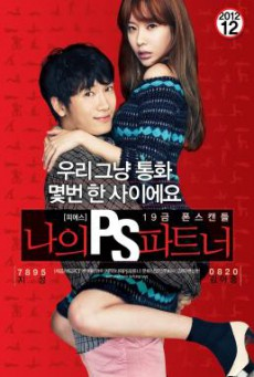My PS Partner (Na-eui PS pa-teu-neo) (2012) บรรยายไทย