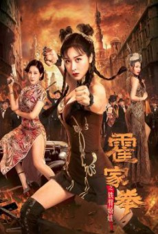 Huo Jiaquan- Girl With Iron Arms (2020) บรรยายไทย