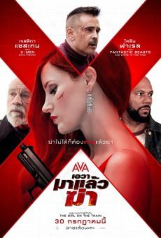 เอวา มาแล้วฆ่า Ava (2020)
