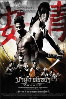 The Samurai of Ayothaya ซามูไร อโยธยา