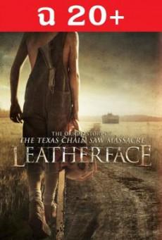 Leatherface #สิงหาสับ 2017 (2017)