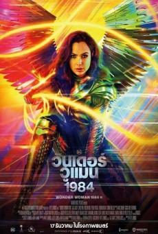 วันเดอร์ วูแมน 1984 Wonder Woman 1984 (2020)