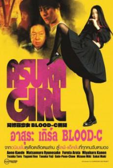 Asura Girl- A Blood-C Tale อาสุระ เกิร์ล (2017)
