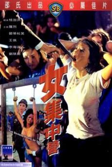 The Bamboo House of Dolls (Nu ji zhong ying) พยาบาลสาวแหกค่ายนรก (1973)