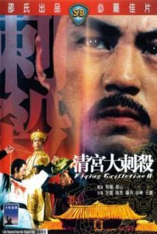 The Flying Guillotine 2 (Can ku da ci sha) ฤทธิ์จักรพญายม ภาค 2 (1978)