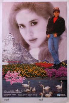 ด้วยรักและผูกพัน Together Love (1986)
