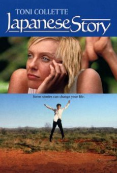 Japanese Story เรื่องรักในคืนเหงา (2003)