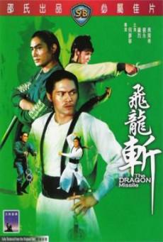 The Dragon Missile (Fei long zhan) ฤทธิ์จักรมังกรทอง (1976)