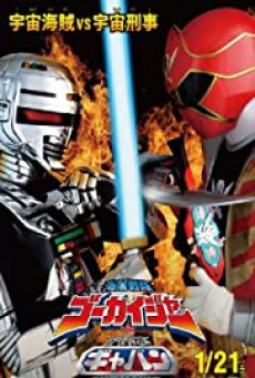 Kaizoku Sentai Gokaiger vs. Space Sheriff Gavan- The Movie ขบวนการโจรสลัด โกไคเจอร์ ปะทะ ตำรวจอวกาศ เกียบัน เดอะมูฟวี่