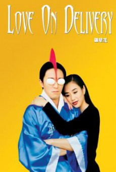 Love on Delivery (Poh wai ji wong) โลกบอกว่าข้าต้องใหญ่ (1994)