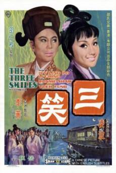 The Three Smiles (San xiao) สามยิ้มพิมพ์ใจ (1969)