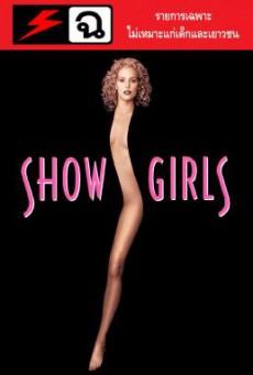[20+] Showgirls โชว์เกิร์ลส หยุดหัวใจ…คนทั้งโลก (1995) UNRATED