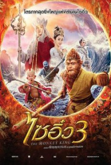 The Monkey King 3: Kingdom of Women ไซอิ๋ว 3 ตอน ศึกราชาวานรพิชิตเมืองแม่ม่าย (2018)