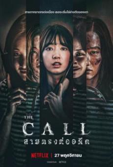 The Call (Call) สายตรงต่ออดีต (2020) NETFLIX