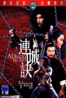A Deadly Secret (Lian cheng jue) ศึกวังไข่มุก (1980)