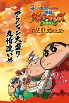 Crayon Shin-chan- Burst Serving! Kung Fu Boys – Ramen Rebellion ชินจังเดอะมูฟวี่ ตอน เจ้าหนูกังฟูดุ๊กดิ๊กพิชิตสงครามราเม็ง (2018)