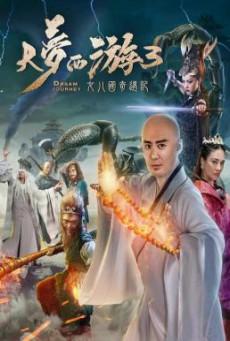 Dream Journey 3- The Land of Many ไซอิ๋ว 3 ศึกอภินิหารอสูรพันปี (2017)