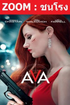 Ava เอวา มาแล้วฆ่า (2020)