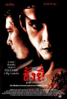 อั้งยี่ ลูกผู้ชายพันธุ์มังกร Ang Yee (2000)