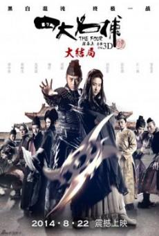 The Four 3 (Si da ming bu 3) สี่มหากาฬพญายม 3 (2014)