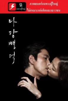 Scarlet Innocence (Madam ppang-deok) (2014) บรรยายไทย [20+]