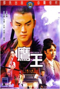 King Eagle (Ying wang) จอมอินทรีบุกเดี่ยว (1971)