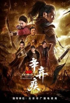 นักรบศึกเพื่อแผ่นดินเกิด Xin Qiji (2020)