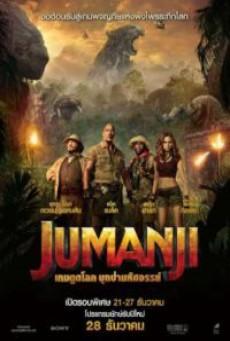 JUMANJI WELCOME TO THE JUNGLE (2017) จูแมนจี้ 2 เกมดูดโลก บุกป่ามหัศจรรย์