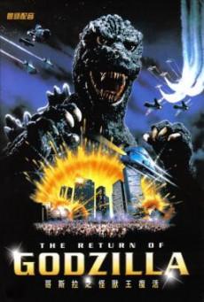 The Return of Godzilla การกลับมาของก็อดซิลลา (1984)