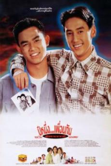 ปีหนึ่งเพื่อนกันและวันอัศจรรย์ของผม (1993)