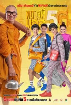 หลวงพี่เเจ๊ส 5G Luang Pee Jazz 5G (2018)