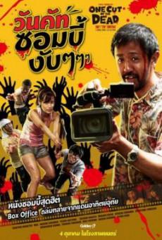 One Cut of the Dead (Kamera o tomeru na!) วันคัท ซอมบี้งับๆๆๆ (2017)