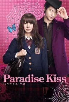Paradise Kiss พาราไดซ์ คิส เส้นทางรักนักออกแบบ (2011)
