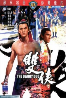 The Deadly Duo (Shuang xia) คู่โหด (1971)